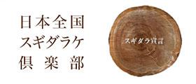 日本全国スギダラケ倶楽部